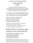 Image of Guru Mantra