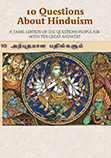 Image of Ten Questions and Answers in Tamil